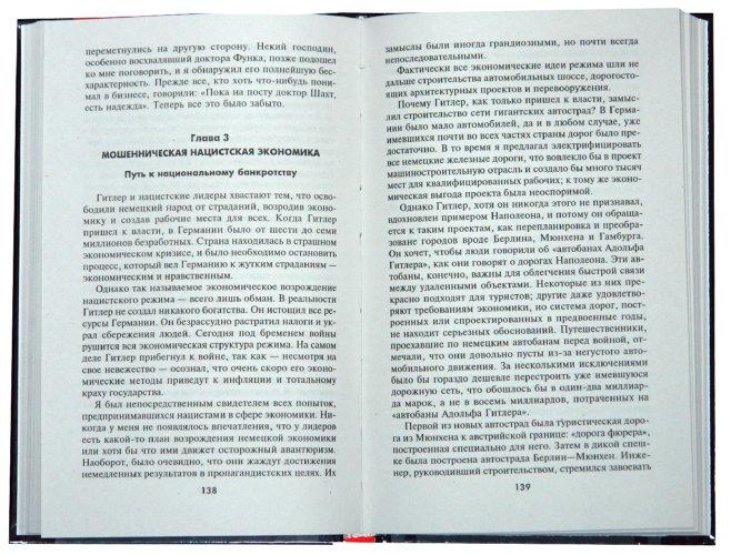 Иллюстрация 1 из 9 для Я заплатил Гитлеру. Исповедь немецкого магната. 1939-1945 - Фриц Тиссен | Лабиринт - книги. Источник: Лабиринт