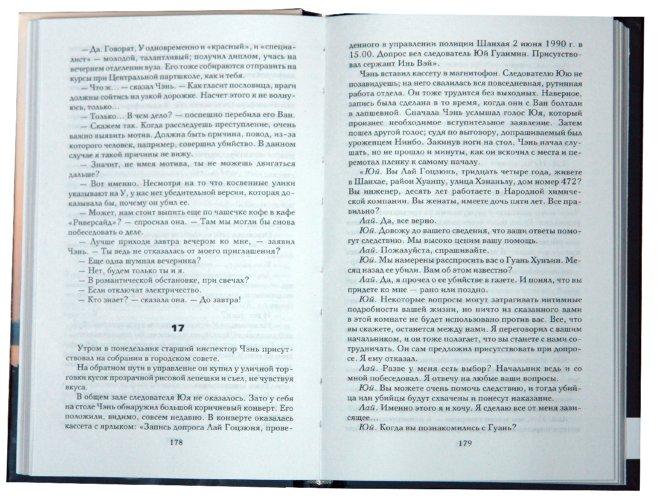Иллюстрация 1 из 4 для Шанхайский синдром - Цю Сяолун   Лабиринт - книги. Источник: Лабиринт