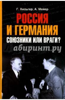 Россия и Германия. Союзники или враги?