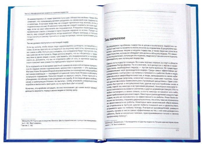 Иллюстрация 1 из 22 для Стратегии и приемы лидерства: теория и практика - Олег Евтихов | Лабиринт - книги. Источник: Лабиринт