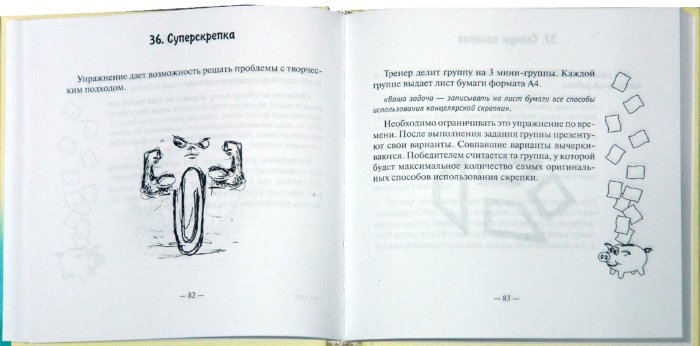 Иллюстрация 1 из 4 для Копилка для тренера: Сборник разминок, необходимых в любом тренинге - Чуричков, Снегирев   Лабиринт - книги. Источник: Лабиринт