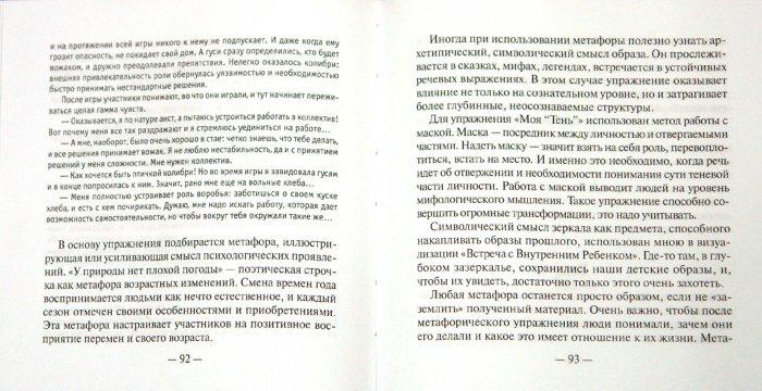 Иллюстрация 1 из 3 для Упражнения и рекомендации для тренинга личностного роста - Ирина Шевцова   Лабиринт - книги. Источник: Лабиринт