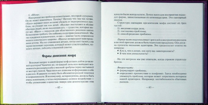 Иллюстрация 1 из 20 для Имидж лидера. Технология создания и продвижения. Тренинговая программа - Бухаркова, Горшкова | Лабиринт - книги. Источник: Лабиринт