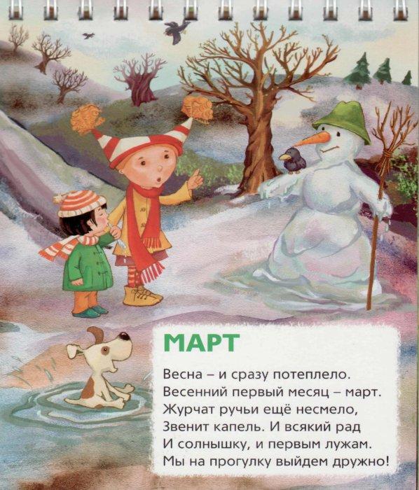 Иллюстрация 1 из 18 для Маруся изучает месяцы | Лабиринт - книги. Источник: Лабиринт