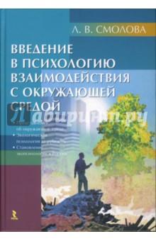 Введение в психологию взаимодействия с окружающей средой