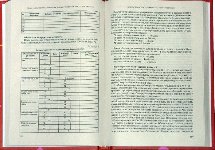 Иллюстрация 1 из 27 для Психология семейных кризисов - Олифирович, Зинкевич-Куземкина, Велента | Лабиринт - книги. Источник: Лабиринт