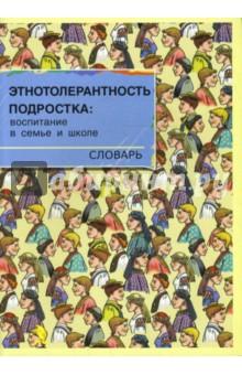 Этнотолерантность подростка. Воспитание в семье и школе. Словарь
