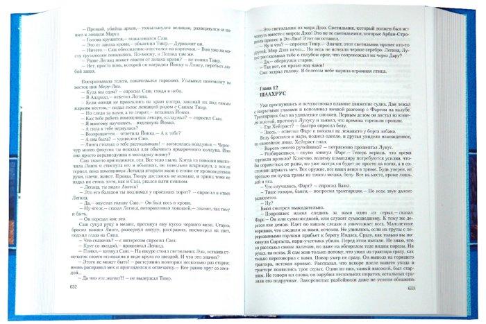 Иллюстрация 1 из 8 для Арбан Саеш: Миссия для чужеземца; Отсчет теней; Камешек в жерновах - Сергей Малицкий | Лабиринт - книги. Источник: Лабиринт