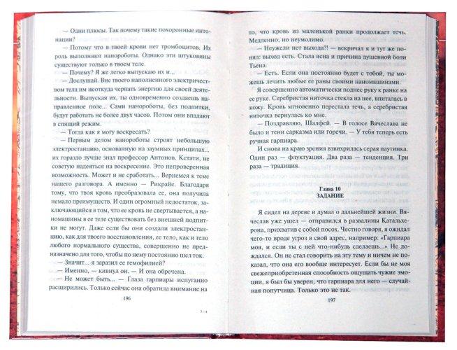 Иллюстрация 1 из 9 для Архангел - Данила Соловьев   Лабиринт - книги. Источник: Лабиринт