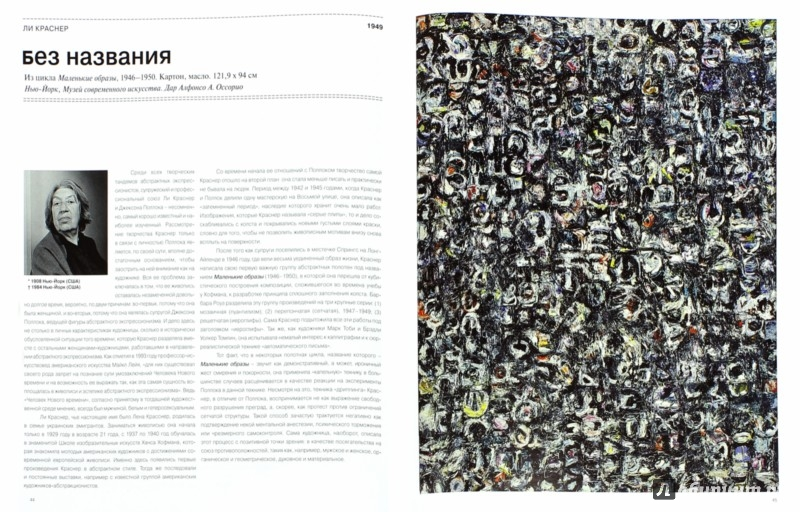 Иллюстрация 1 из 24 для Абстрактный экспрессионизм - Барбара Гесс | Лабиринт - книги. Источник: Лабиринт