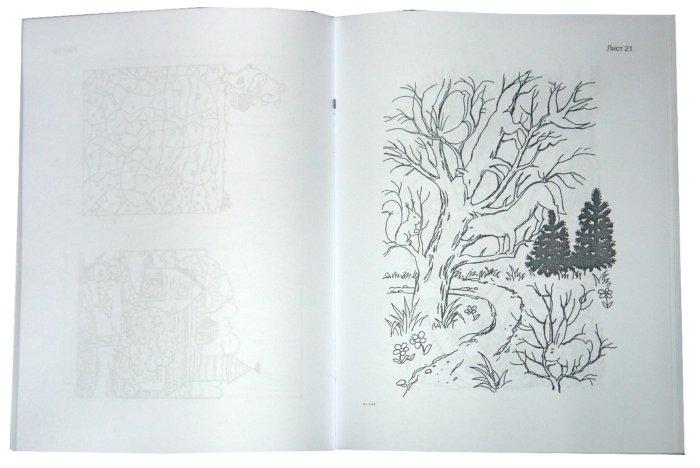 Иллюстрация 1 из 24 для Учимся видеть и называть. Рабочая тетрадь 2 - Пылаева, Ахутина | Лабиринт - книги. Источник: Лабиринт