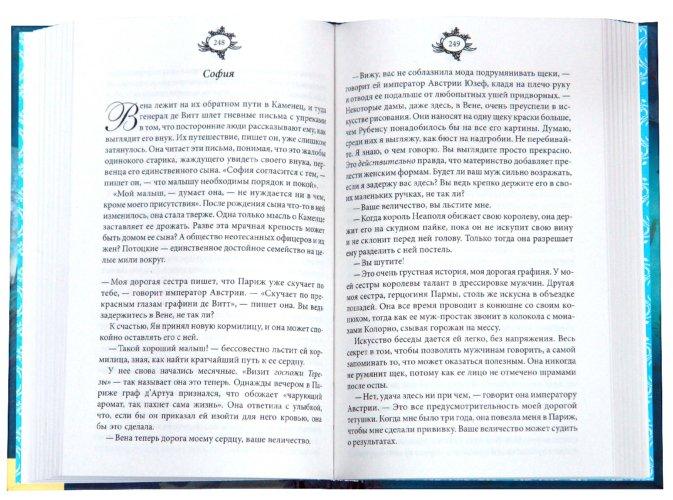 Иллюстрация 1 из 6 для София. Богиня любви - Ева Стачняк | Лабиринт - книги. Источник: Лабиринт