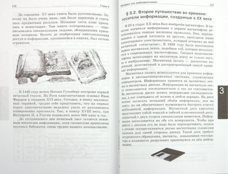 Иллюстрация 1 из 18 для Информатика и ИКТ. Учебник для 5 класса - Людмила Босова | Лабиринт - книги. Источник: Лабиринт
