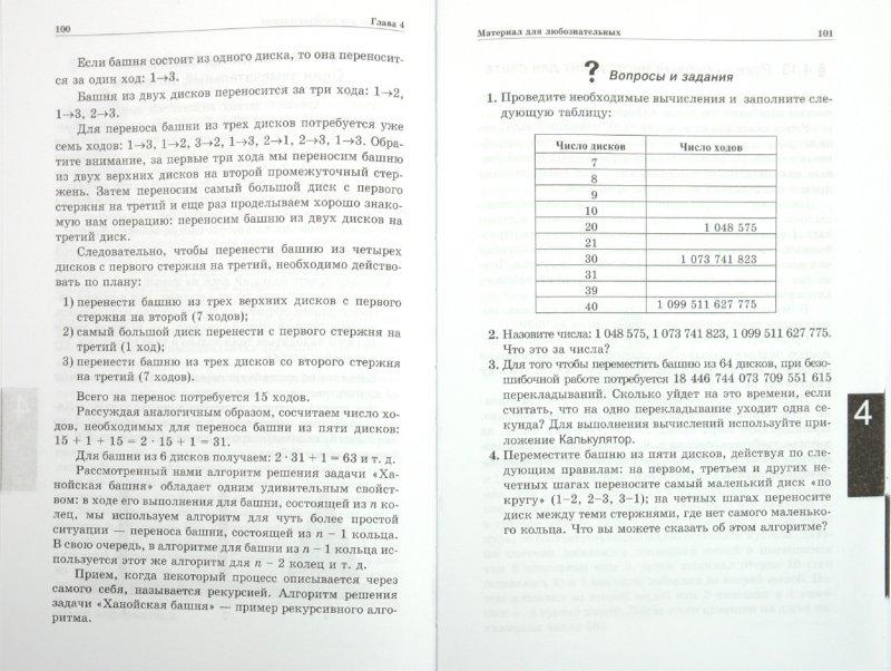 Гдз учебник ответы информатика практикум