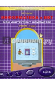 Информатика и ИКТ (Мой инструмент компьютер). 4 класс. Учебник. ФГОС информатика 2 класс информатика в играх и задачах комплект учебников в 2 х частях фгос