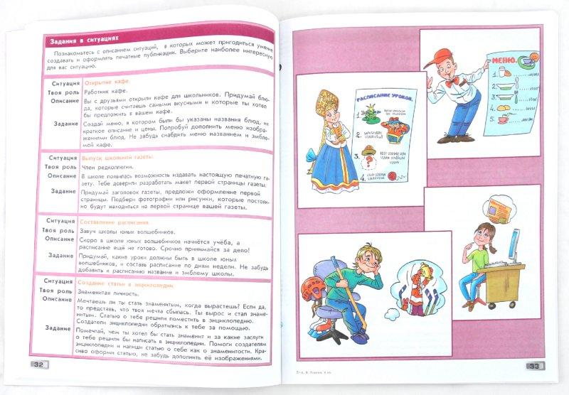 Иллюстрация 1 из 26 для Информатика и ИКТ (Мой инструмент компьютер). 4 класс. Учебник. ФГОС - Александр Горячев   Лабиринт - книги. Источник: Лабиринт