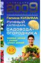 Лунный календарь садовода-огородника на 2009 год