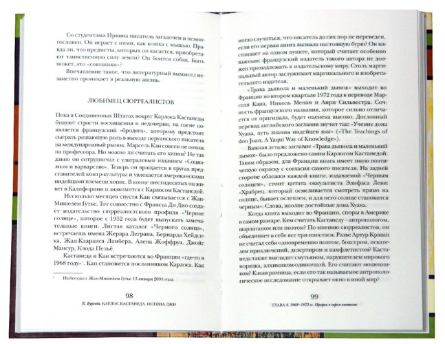 Иллюстрация 1 из 35 для Карлос Кастанеда. Истина лжи - Кристоф Бурсейе | Лабиринт - книги. Источник: Лабиринт
