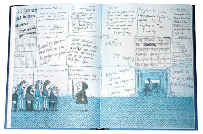 Иллюстрация 1 из 6 для Глафира и Ко - Иващенко, Васильев | Лабиринт - книги. Источник: Лабиринт