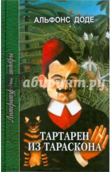 Тартарен из Тараскона. Трилогия