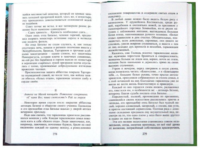 Иллюстрация 1 из 4 для Тартарен из Тараскона. Трилогия - Альфонс Доде | Лабиринт - книги. Источник: Лабиринт