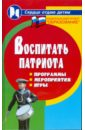 Воронова Елена Геннадьевна Воспитать патриота: программы, мероприятия, игры
