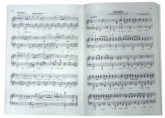 Иллюстрация 1 из 7 для Музыкальная коллекция: Сборник пьес для фортепиано: для учащихся 3-4 классов ДМШ - Ольга Гавриш | Лабиринт - книги. Источник: Лабиринт