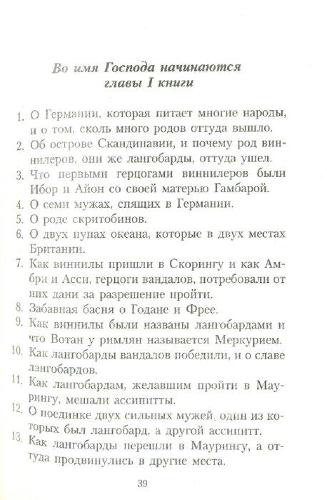 Иллюстрация 1 из 2 для История лангобардов - Павел Диакон | Лабиринт - книги. Источник: Лабиринт