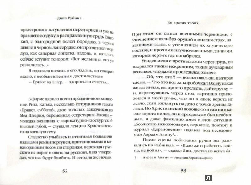 Иллюстрация 1 из 14 для Во вратах твоих - Дина Рубина | Лабиринт - книги. Источник: Лабиринт