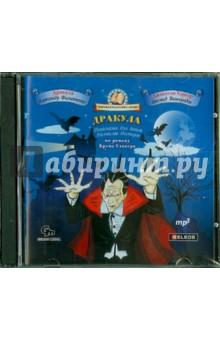 Купить Дракула (CDmp3), Гелеос, Зарубежная литература для детей