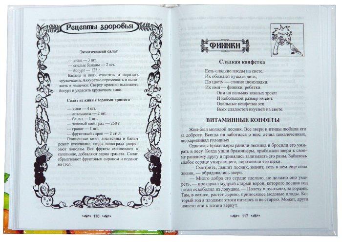 Иллюстрация 1 из 4 для Сказочный справочник здоровья. Том 1 - Лопатина, Скребцова | Лабиринт - книги. Источник: Лабиринт