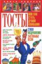 Лившиц Владимир Тосты, или Как стать душой компании (тв) цены онлайн