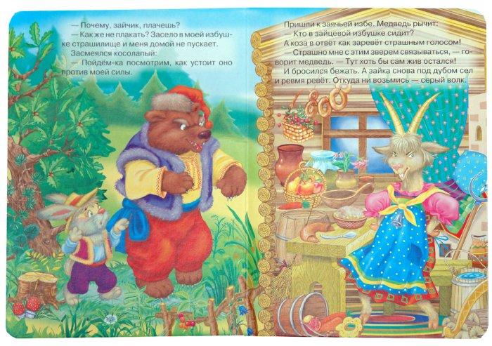 Иллюстрация 1 из 5 для Картонка: Коза-Дереза | Лабиринт - книги. Источник: Лабиринт