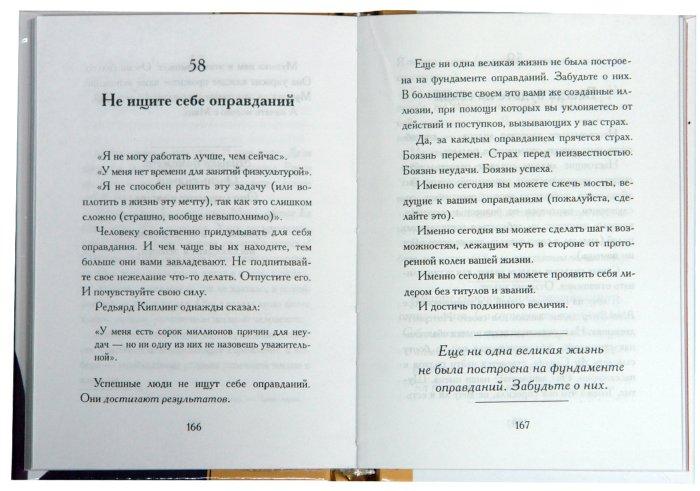 Иллюстрация 1 из 7 для Уроки величия: Пути развития успеха - Робин Шарма   Лабиринт - книги. Источник: Лабиринт
