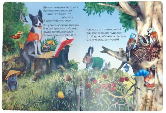 Иллюстрация 1 из 4 для Картонка: Путешествие щенка   Лабиринт - книги. Источник: Лабиринт