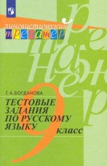 Тестовые задания по русскому языку: 9 класс: пособие для учащихся общеобразовательных учреждений
