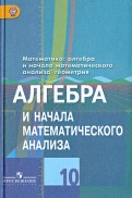 Алгебра и начала математического анализа. 10 класс. Учебник. ФГОС