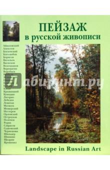 Пейзаж в русской живописи книга мастеров