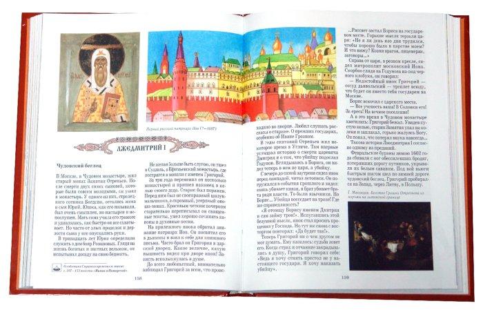 Иллюстрация 1 из 32 для Русские цари - Александр Толстиков | Лабиринт - книги. Источник: Лабиринт