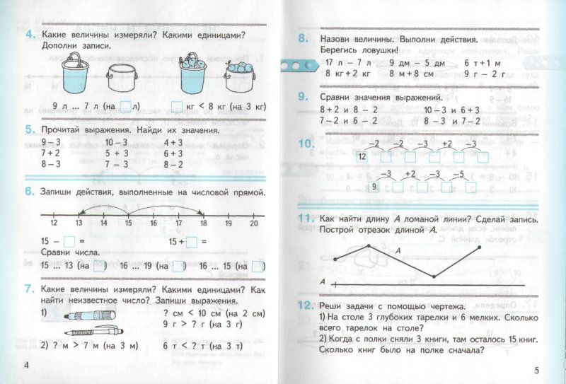 Давыдов микулина 4-ый класс математика примеры решенийё