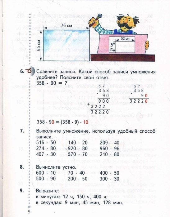 Иллюстрация 1 из 2 для Математика: 4 класс: Учебник для учащихся общеобразовательных учреждений: В 2 частях. Часть 2 - Рудницкая, Юдачева | Лабиринт - книги. Источник: Лабиринт