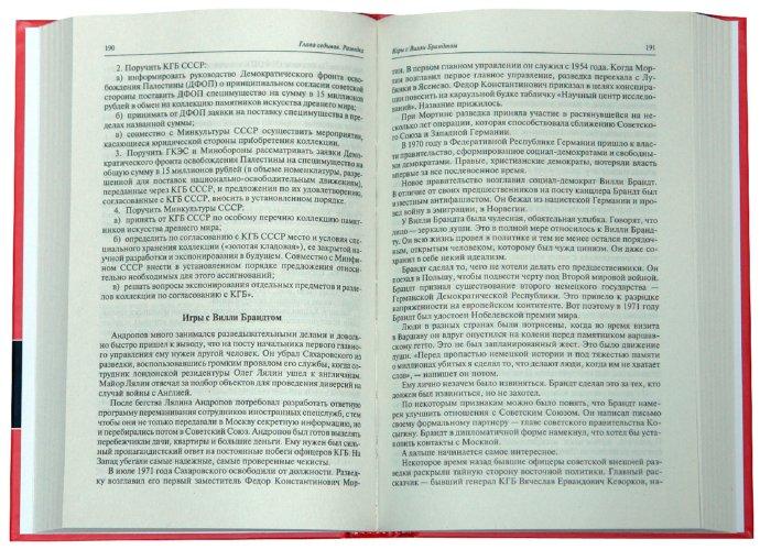 Иллюстрация 1 из 4 для Андропов - Леонид Млечин | Лабиринт - книги. Источник: Лабиринт