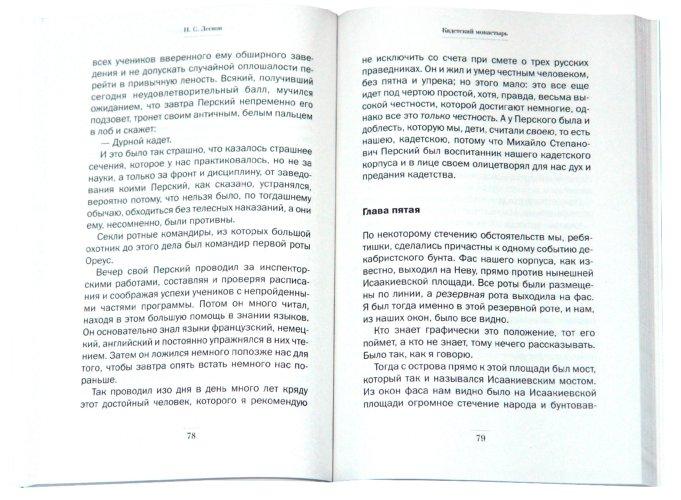 Иллюстрация 1 из 2 для Рассказы - Николай Лесков | Лабиринт - книги. Источник: Лабиринт