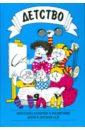 Логинова В. И., Бабаева Татьяна Игоревна, Ноткина Н. А. Детство: Программа развития и воспитания детей в детском саду