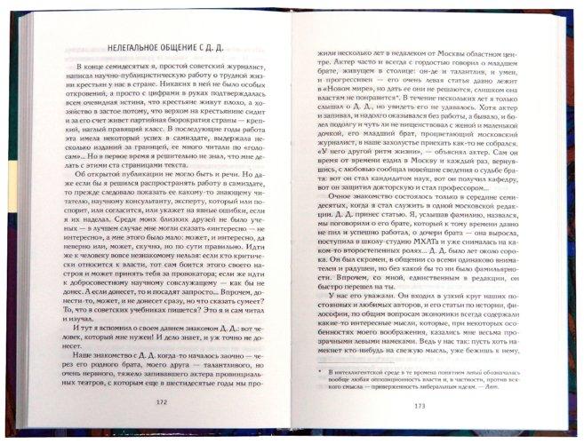 Иллюстрация 1 из 12 для Русские поминки - Лев Тимофеев | Лабиринт - книги. Источник: Лабиринт