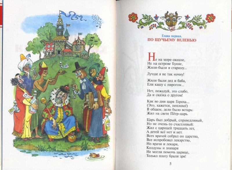Иллюстрация 1 из 23 для Иван-коровий сын - Андрей Усачев | Лабиринт - книги. Источник: Лабиринт