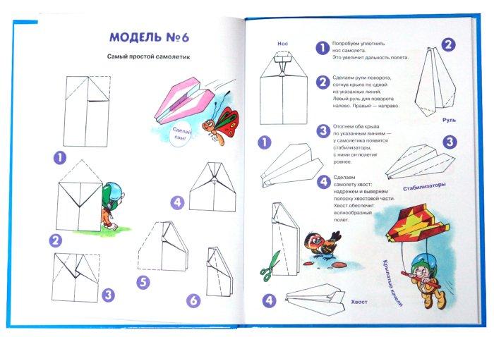 Иллюстрация 1 из 29 для Я строю бумажный город - Мудрак, Кузнецова | Лабиринт - книги. Источник: Лабиринт