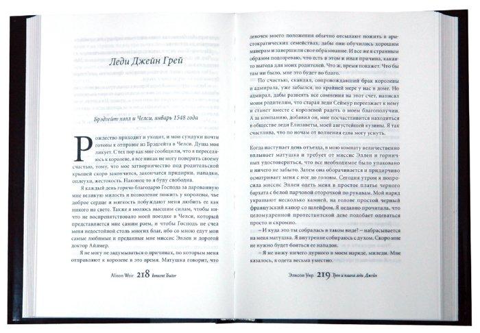 Иллюстрация 1 из 7 для Трон и плаха леди Джейн - Элисон Уир | Лабиринт - книги. Источник: Лабиринт