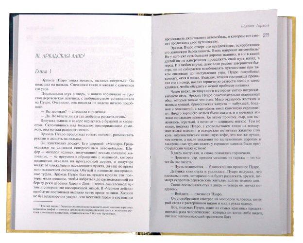 Иллюстрация 1 из 5 для Убийство в проходном дворе - Агата Кристи | Лабиринт - книги. Источник: Лабиринт