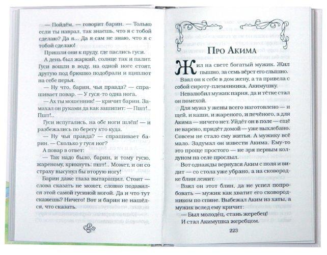 Иллюстрация 1 из 13 для В тридевятом царстве. Сказки | Лабиринт - книги. Источник: Лабиринт